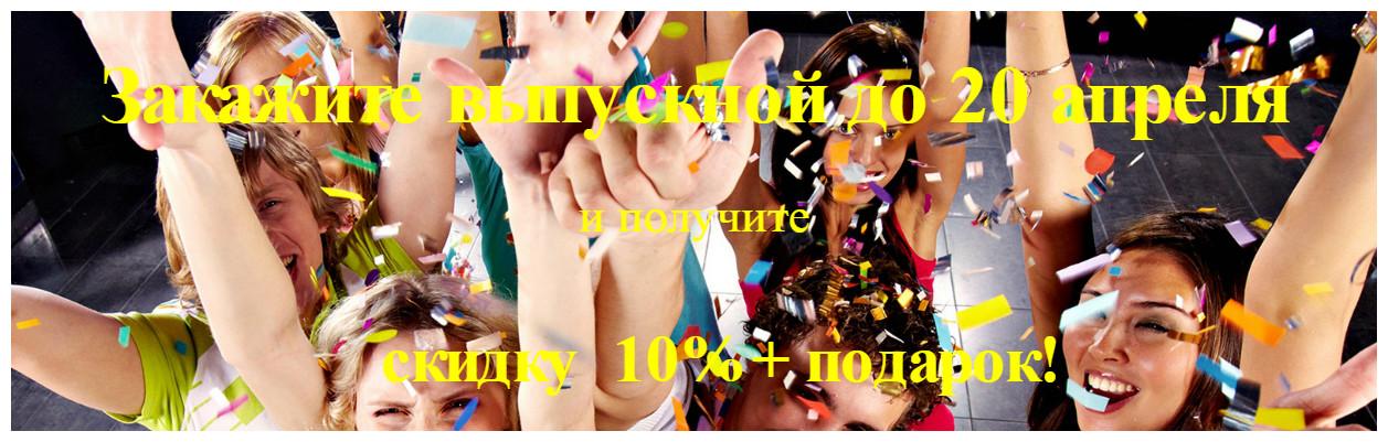 banner_ vipusknoy